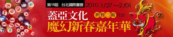 2010國際書展 蓋亞文化魔幻新春嘉年華