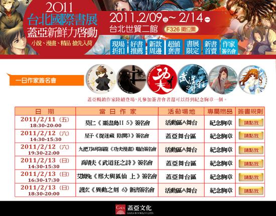 2011-taipei1.jpg