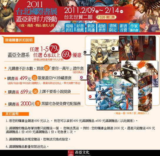 2011-taipei7.jpg
