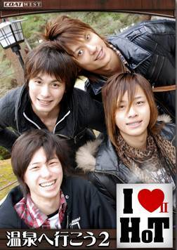 2008. 03   I LOVE HOT 2