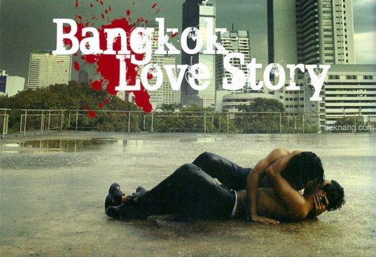 曼谷愛情故事