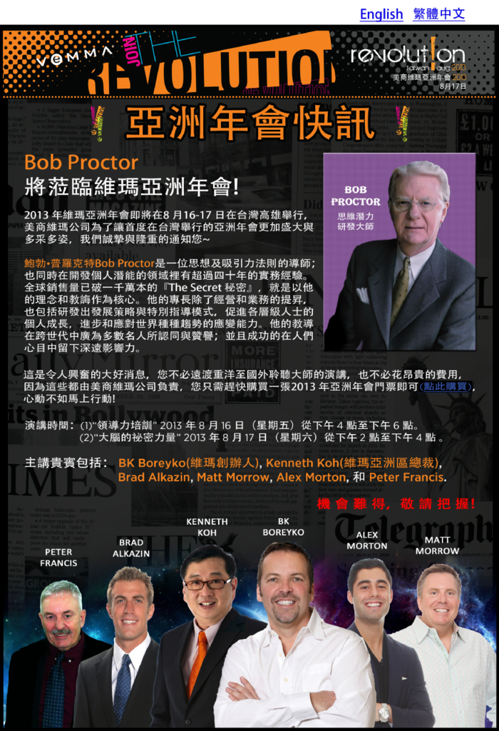 2013年亞洲年會在臺灣 秘密作者 包伯 Bob Proctor 親臨分享