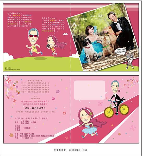 20110831曉春婉婷喜帖修二 拷貝.jpg
