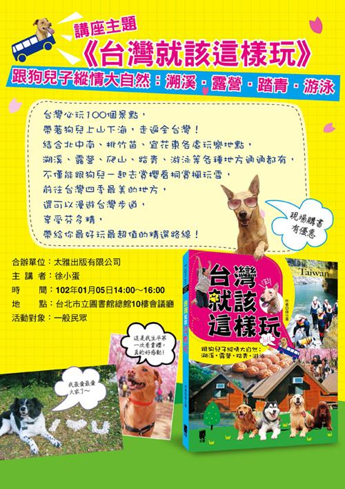 台灣就該這樣玩海報