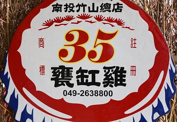 2015 溪頭-3.jpg