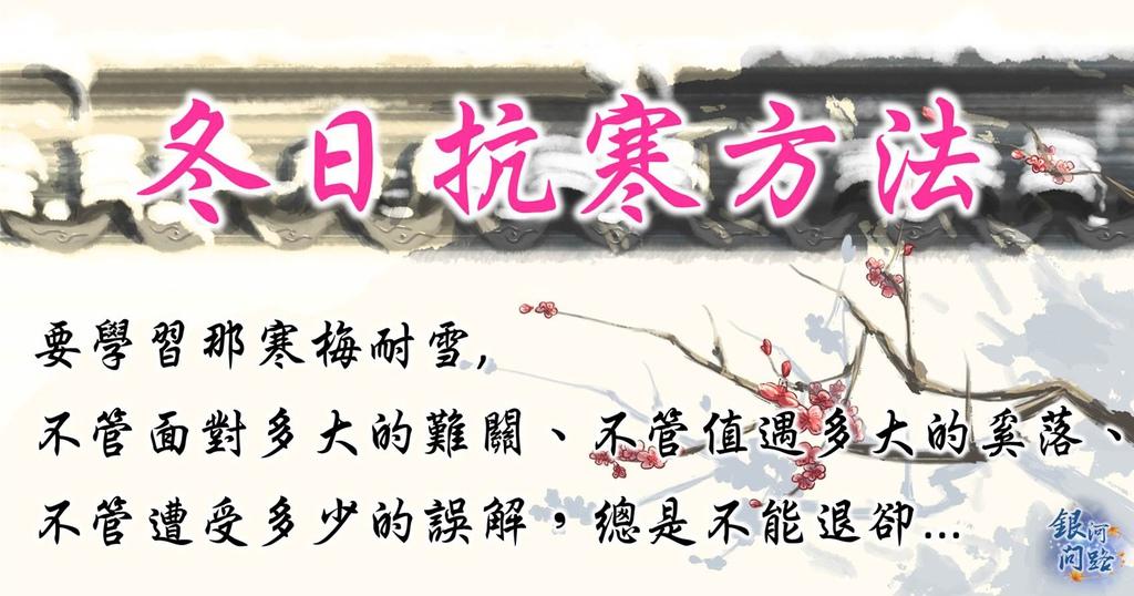 冬日抗寒final.jpg