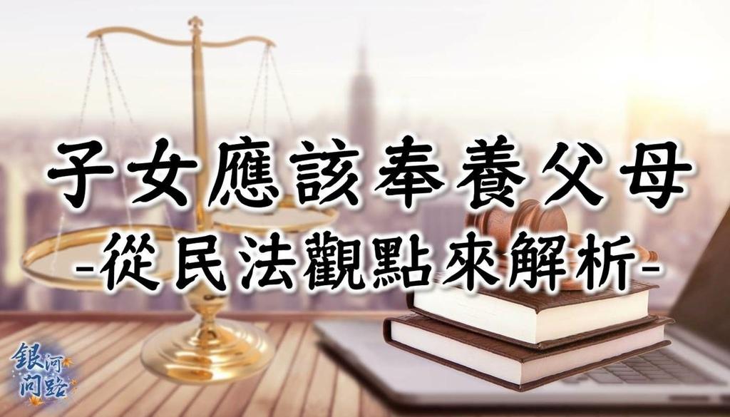 女子女應該奉養父母從民法觀點來解析.jpg