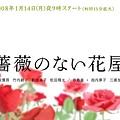 薔薇のない花屋.jpg