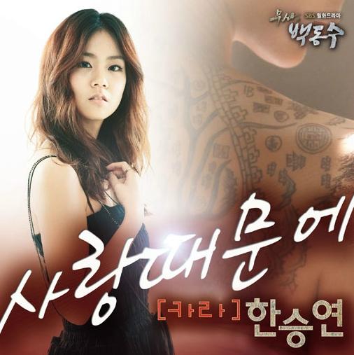 KARA-Han Seungyeon-30.jpg.jpg