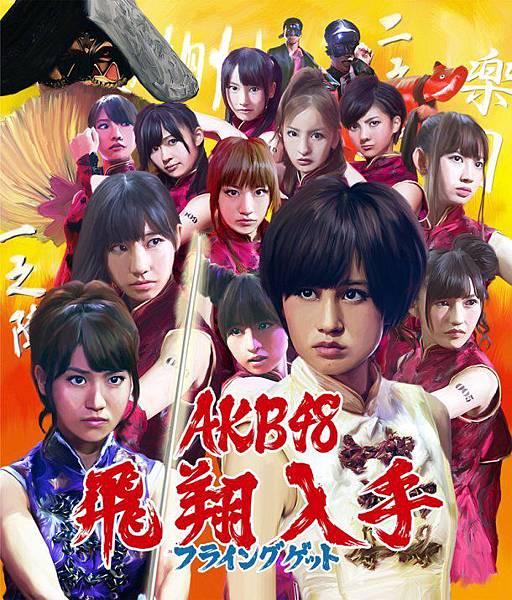 AKB48 22nd [Flying Get] coverA.jpg