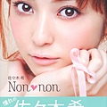 Nozomi_Nonnon000a