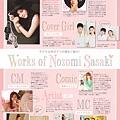 Nozomi_Nonnon094