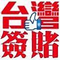 台灣簽賭讚