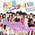AKB TeamSurprise M12 A