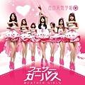 WeatherGirls-KoinoTenkiYohou-CD1