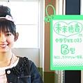 未來穗香 36.jpg