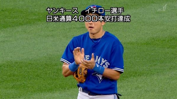 鈴木一朗美日通算4000安 31