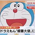 哆啦A夢  2020年東京奧運親善大使
