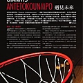 Giannis Antetokounmpo 01.jpg