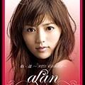 alan_xinzhan.jpg