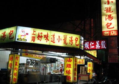 上海好味道小籠湯包2.jpg