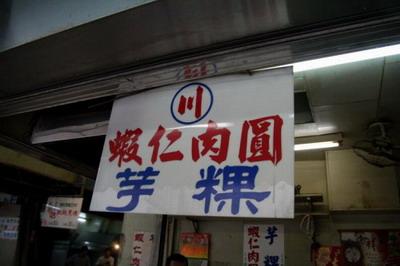 川記芋粿.jpg