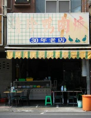 清珍鴨肉羹1.jpg