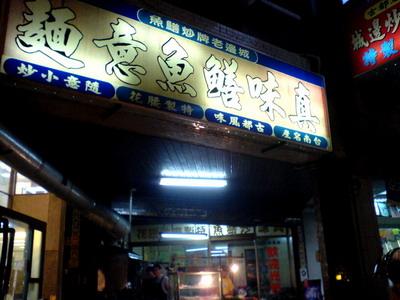 真味炒鱔魚意麵4.jpg