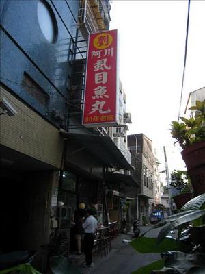 阿川虱目魚丸2.jpg