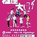 網路偶像劇 租屋大戰RentWar.jpg