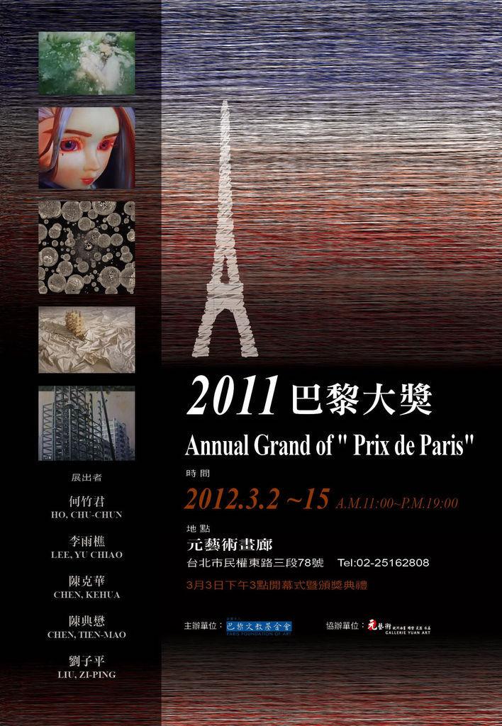 2011巴黎大獎-2大