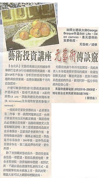 2008.08.04經濟日報