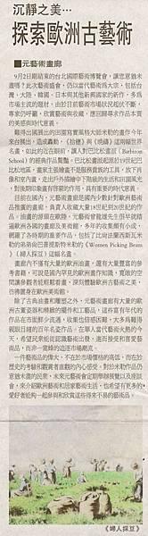 2008.9.3經濟日報
