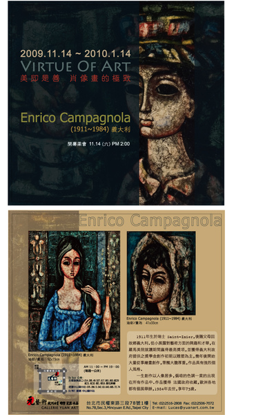 Enrico-Campagnola電子邀請卡.jpg