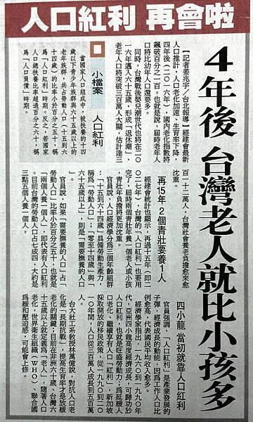 4年後,台灣老人就比小孩多~!