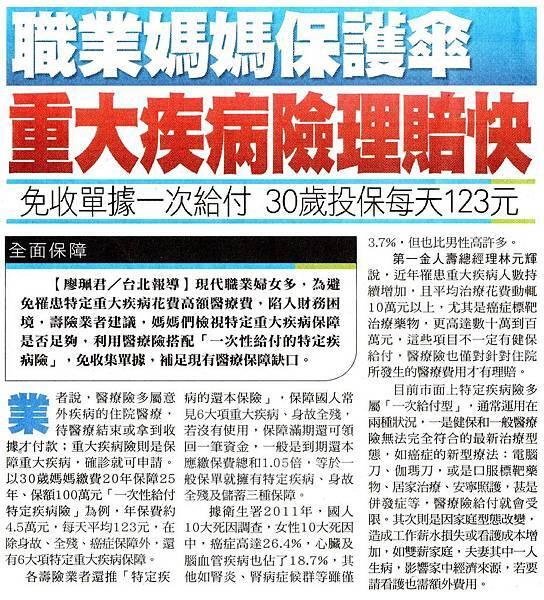 職業媽媽保護傘,重大疾病險理賠快~!2013.5.5