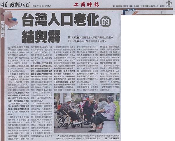 台灣人口老化的結與解