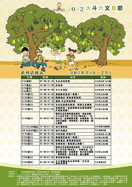 文旦節活動海報(外框)
