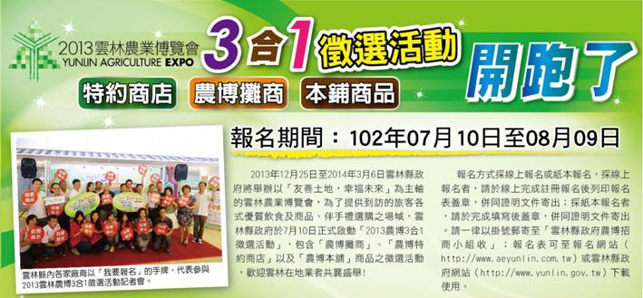 2013雲林農業博覽會開跑了~