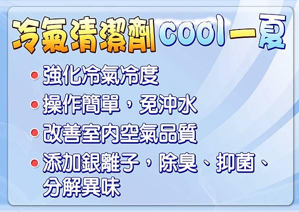 手板_冷氣清潔劑cool一夏