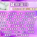 04-豐富氨基酸.jpg