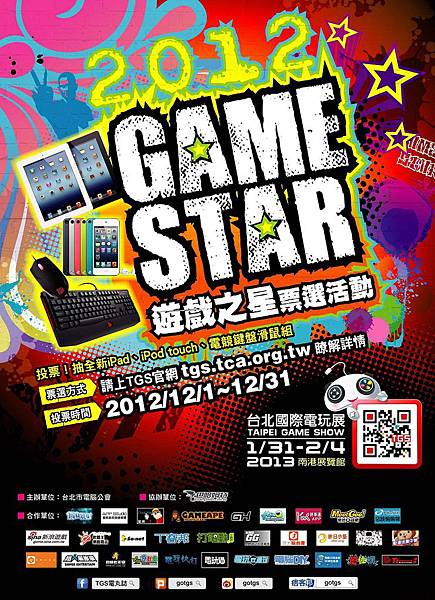 2012game star遊戲之星主視覺