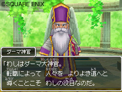 DQ9-6.bmp