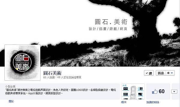 粉絲頁封面_抓圖