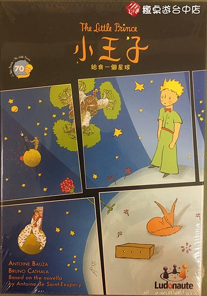 小王子給我一個星球_01.png