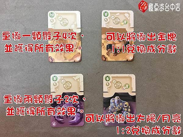 鍛骰物語_30.JPG