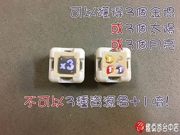 鍛骰物語_40.jpg