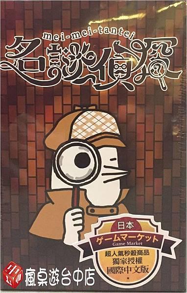 名謎偵探_01.jpg