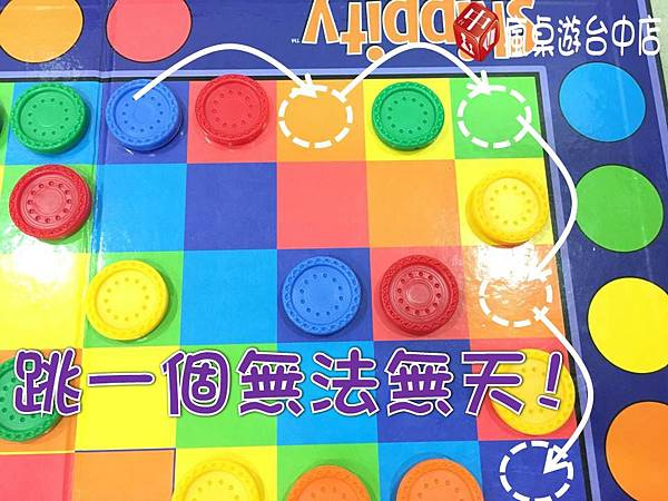 跳跳棋_09.JPG
