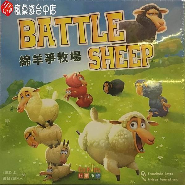 綿羊爭牧場_01.jpg
